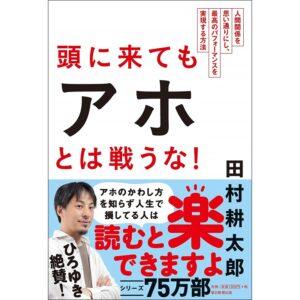 嶋村吉洋図書館 頭に来てもアホとは戦うな!