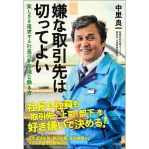 嶋村吉洋図書館 嫌な取引先は切ってよい