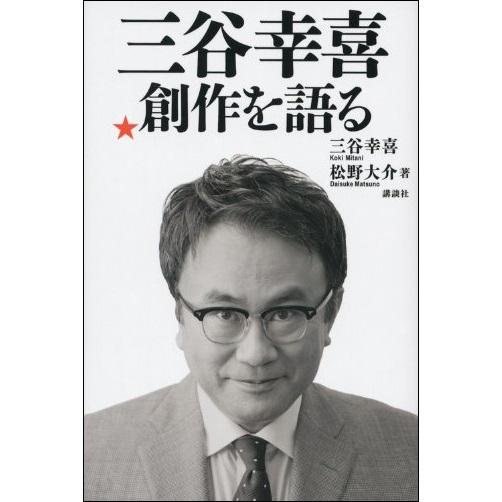 嶋村吉洋図書館 三谷幸喜 創作を語る