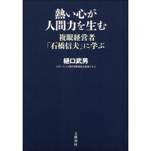 嶋村吉洋図書館 熱い心が人間力を生む 複眼経営者「石橋信夫」に学ぶ
