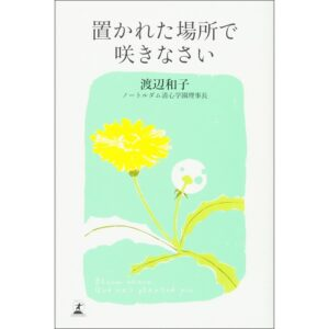 嶋村吉洋図書館 置かれた場所で咲きなさい