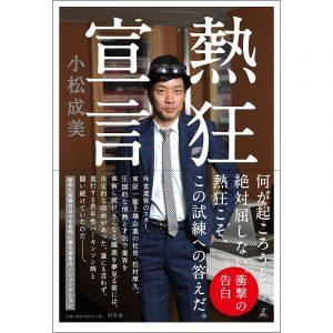 嶋村吉洋図書館 熱狂宣言