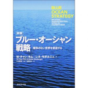 嶋村吉洋図書館 ブルー・オーシャン戦略