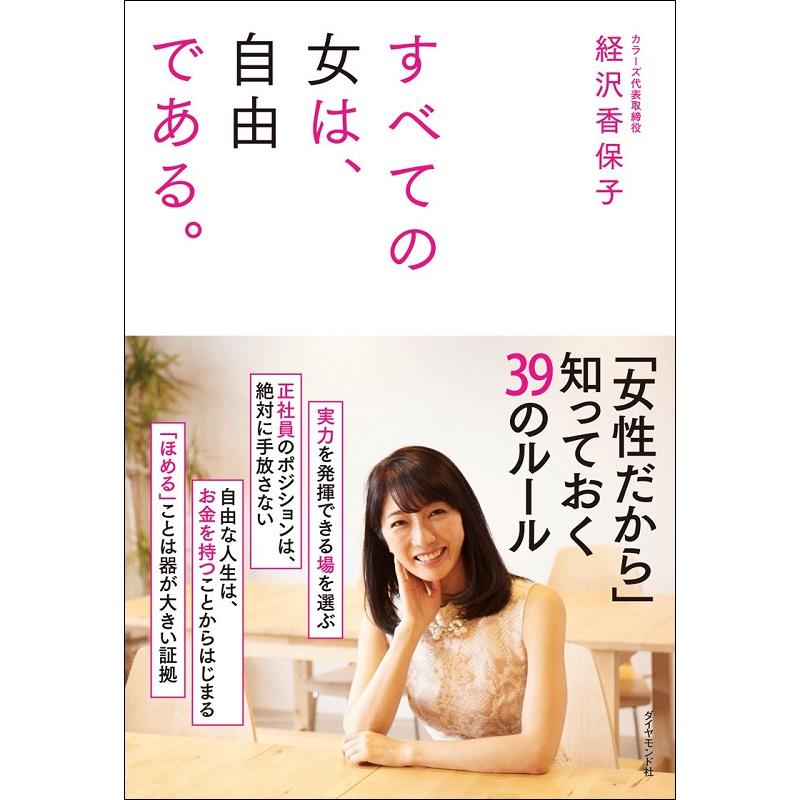 嶋村吉洋図書館 すべての女は、自由である。
