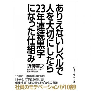 嶋村吉洋図書館 ありえないレベルで人を大切にしたら23年連続黒字になった仕組み