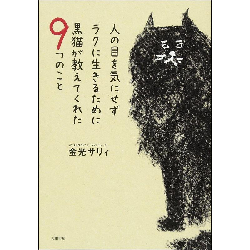 嶋村吉洋図書館 人の目を気にせずラクに生きるために黒猫が教えてくれた9つのこと