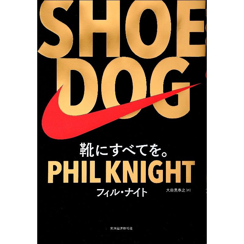 嶋村吉洋図書館 SHOE DOG