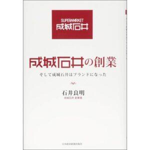 嶋村吉洋図書館 成城石井の創業