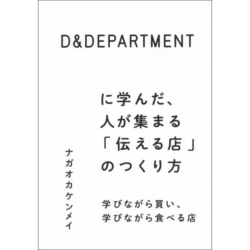 嶋村吉洋図書館 D&DEPARTMENT に学んだ、人が集まる「伝える店」のつくり方 学びながら買い、学びながら食べる店