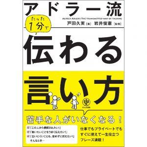 嶋村吉洋図書館 アドラー流 たった1分で伝わる言い方