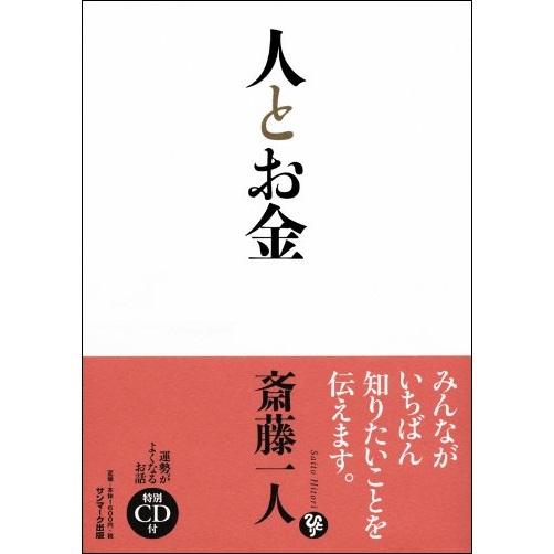 嶋村吉洋図書館 人とお金