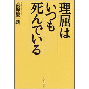 嶋村吉洋図書館 理屈はいつも死んでいる