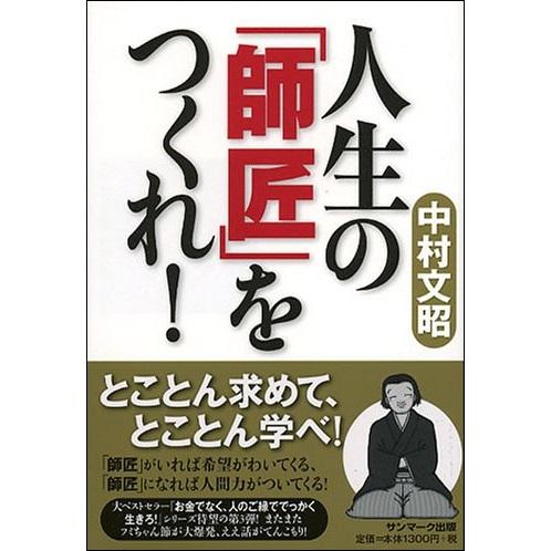 嶋村吉洋図書館 人生の「師匠」をつくれ!