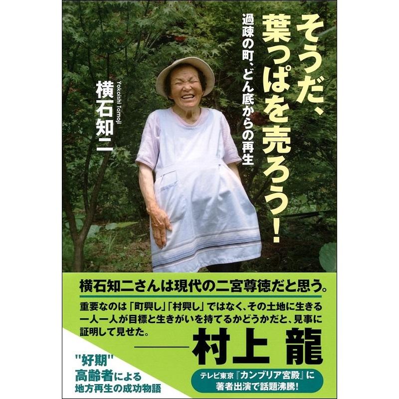 嶋村吉洋図書館 そうだ。葉っぱを売ろう!