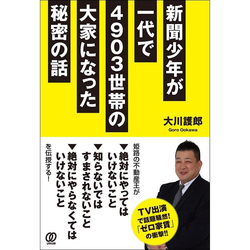 嶋村吉洋図書館 新聞少年が一代で4903世帯の大家になった秘密の話
