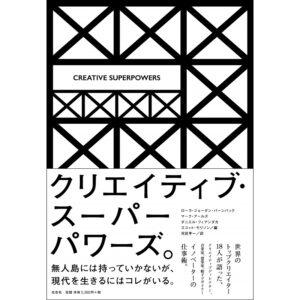 嶋村吉洋図書館 CREATIVE SUPERPOWERS
