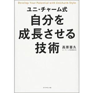 ユニ・チャーム式 自分を成長させる技術_嶋村図書館