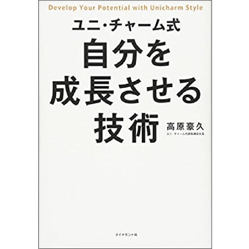 ユニ・チャーム式_自分を成長させる技術_嶋村図書館