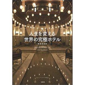 人生を変える世界の究極ホテル_嶋村図書館