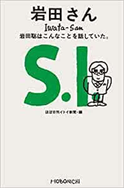 岩田さん_岩田聡はこんなことを話していた_嶋村図書館
