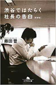 渋谷ではたらく社長の告白_嶋村図書館