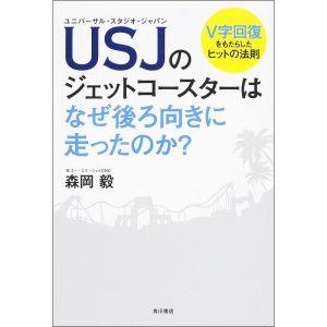 嶋村吉洋図書館 USJのジェットコースターはなぜ後ろ向きに走ったのか?