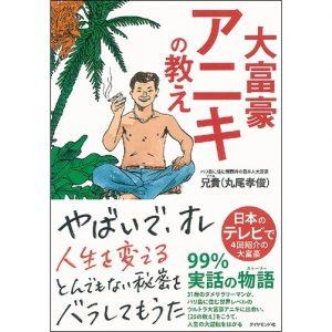 嶋村吉洋図書館 大富豪アニキの教え