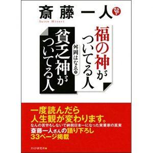 嶋村吉洋図書館 斎藤一人 福の神がついてる人貧乏神がついてる人