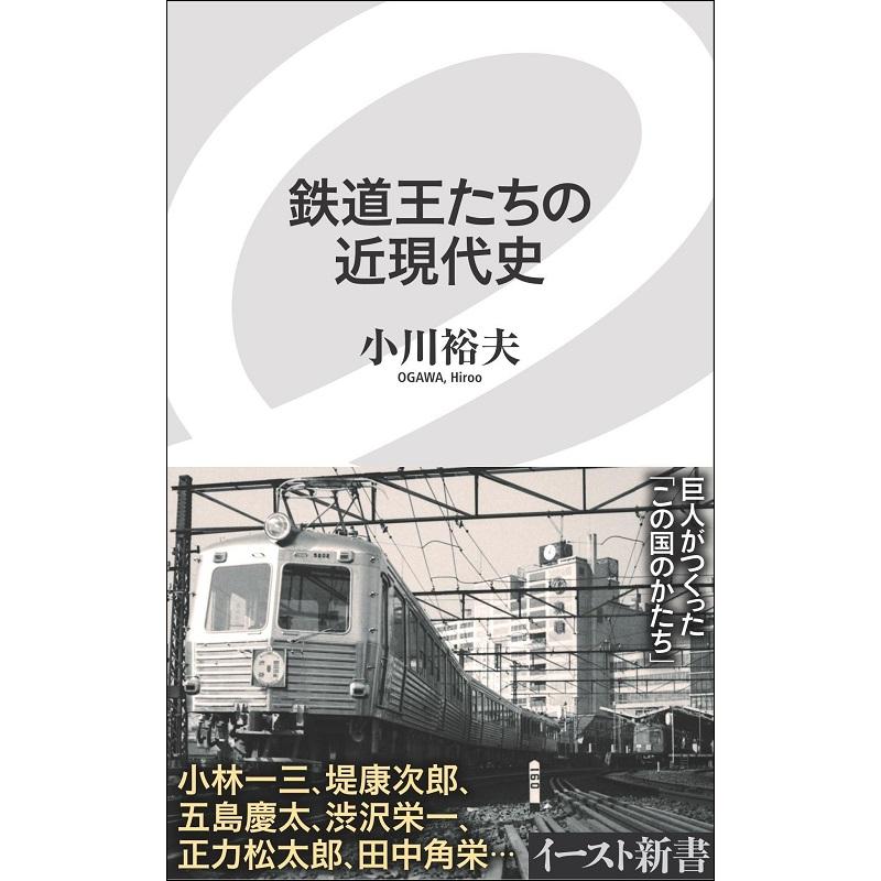 嶋村吉洋図書館 鉄道王たちの近現代史