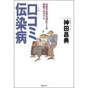 嶋村吉洋図書館 口コミ伝染病