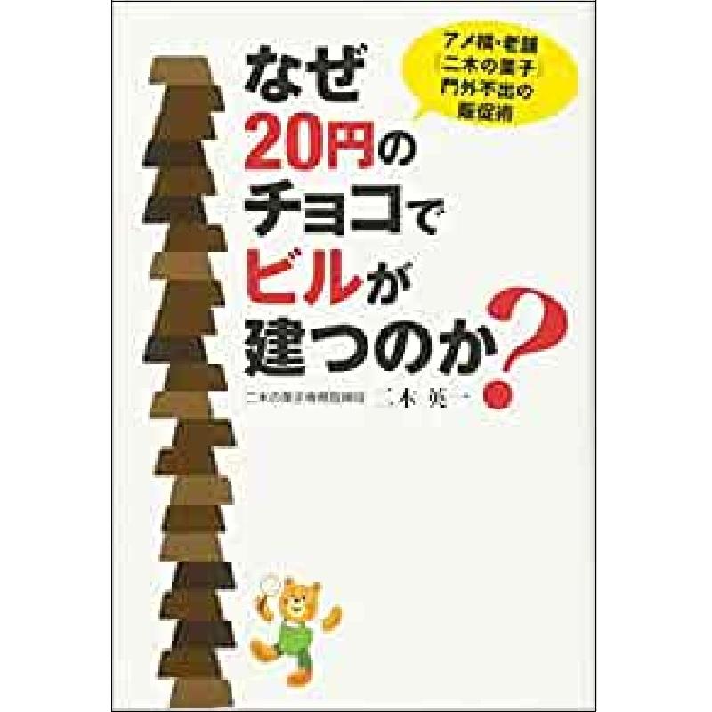 嶋村図書館_なぜ20円のチョコでビルが建つのか?