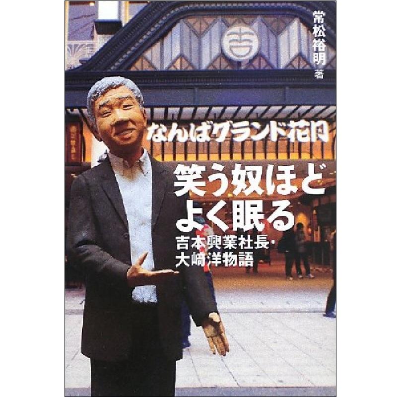 嶋村図書館_笑う奴ほどよく眠る 吉本興業社長・大崎洋物語