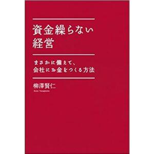 嶋村図書館_資金繰らない経営