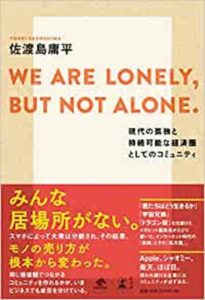 WE ARE LONELY BUT NOT ALONE. 現代の孤独と持続可能な経済圏としてのコミュニティ_嶋村図書館